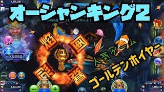【カジノゲーム】(ゴールデンホイヤー) 生まれ変わって長者への道に挑戦! オーシャンキング2 【長者への道】 (Golden Ho Yeah)
