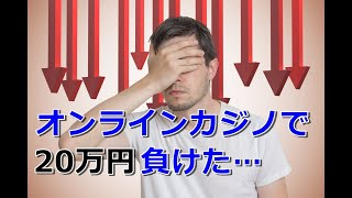 オンラインカジノで20万円負けて得た教訓