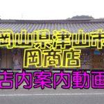 【パチスロゲーセン】 岡山県津山市 岡商店 店内案内動画 【2020年1月20日現在】
