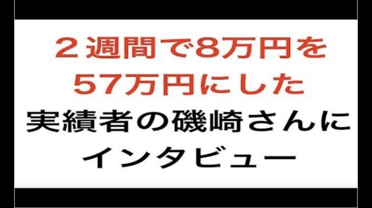 【オンラインカジノ】バカラ投資で2週間で8万円を56万円にした副業初心者の磯崎さんインタビュー動画※履歴付き