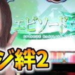 【バジリスク絆2】元OLが新台最速実践!!新台初日に打ちに行けば勝てるよね?【パチスロ】