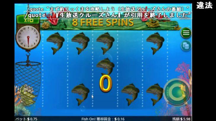 真オンラインカジノ生活3日目 700ドルかけて当てたボーナスを見せます