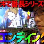 【サラ番・番長3】伝説のエンディング【sasukeのパチスロ卍奴#76】