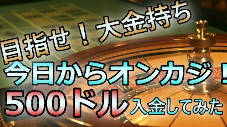 【オンカジ】オンラインカジノ最大手ベラジョン新規登録の全て!500ドル入金してみた