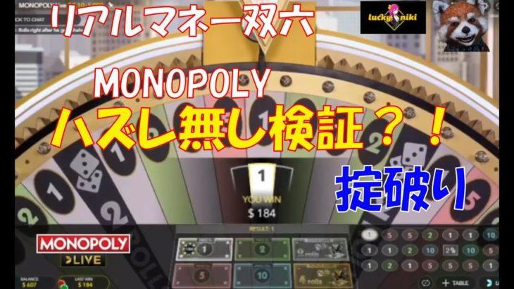 #55【オンラインカジノ モノポリー】ハズレ無しベットは儲かるのか検証してみた?!