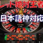 #56【オンラインカジノ ルーレット】JAPANESEルーレット神対応!