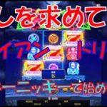 #57【オンラインカジノ スロット】憩いのひと時ハワイアンドリームは癒されます。