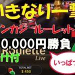 #58【オンラインカジノ ルーレット】5万円一発勝負!(おまけ付)