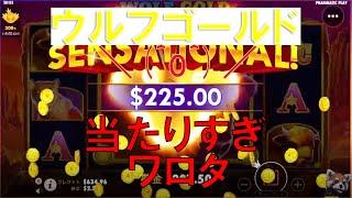 #59【オンラインカジノ スロット】秘儀!『やめたふり(オカルト)』で当たりすぎワロタ❣