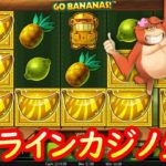 オンラインカジノ生活-69日目-【ベラジョンカジノ】