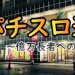 外伝【龍が如く7 実況】パチスロ道#4