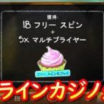 オンラインカジノ生活 70日目 【ベラジョンカジノ】