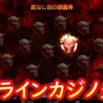 オンラインカジノ生活 73日目 【ベラジョンカジノ】