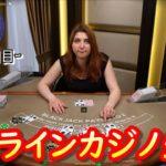 オンラインカジノ生活 77・78日目 【ベラジョンカジノ】