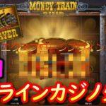 オンラインカジノ生活 80日目 【ベラジョンカジノ】