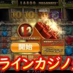オンラインカジノ生活 82日目 【ベラジョンカジノ】