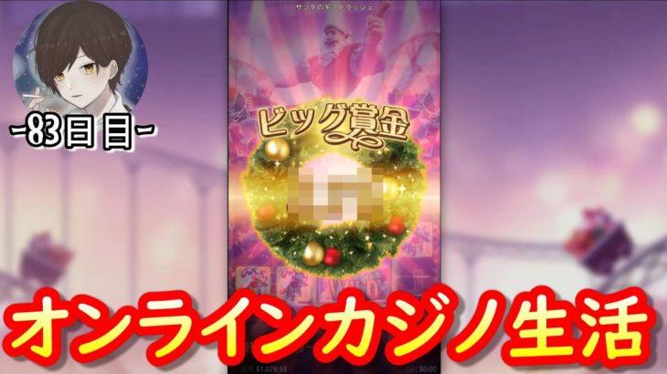 オンラインカジノ生活 83日目 【ベラジョンカジノ】