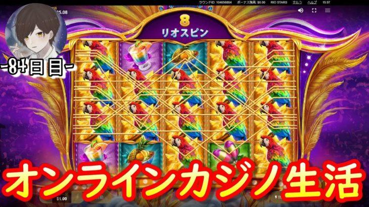 オンラインカジノ生活 84日目 【ベラジョンカジノ】