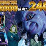 【パチスロ 青鬼】ATTACK THE 2000成功で2400枚!?【イチ押し機種CHECK!】[パチスロ][スロット]