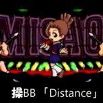パチスロ BGM #62 大都技研 押忍!番長 Distance
