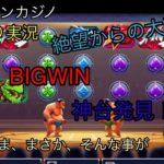(オンラインカジノ)絶望からの大逆転‼︎バッファローからのお相撲さんでBIGWIN連発?(ゆっくり)