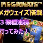 【Blueprint Gaming】MEGAWAYS搭載機種3機種打ったら1回くらい当たるやろ!オンラインカジノ【カジ旅】