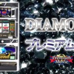 【DIAMOND】プレミアム告知 【パチンコ】【パチスロ】【新台動画】