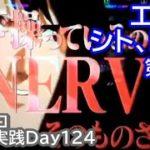 【Day124】P新世紀エヴァンゲリオン~シト、新生~【第8戦】 パチスロリアル実践ダイジェスト