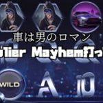 【オンラインカジノ】【優良機種探しの旅】 車は男のロマン Drive: Multiplier Mayhem [カジ旅] 【Online Casino】 [Casino Heroes]