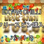 【オンラインカジノ】【カジ旅】Extra Chillのスロット実践パート2!!