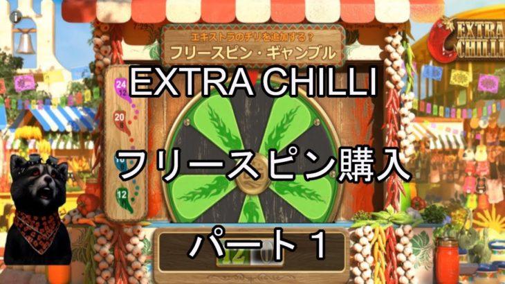 【オンラインカジノ】【カジ旅】Extra Chillのスロット実践パート1!!