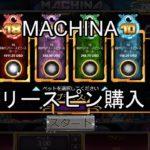 【オンラインカジノ】【カジ旅】MACHINAフリースピン購入実践!!