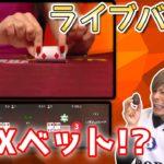 【オンラインカジノ】MAXベットで勝利を!罰チョコを回避せよ【ライブ プレステージバカラ】<vol.225>