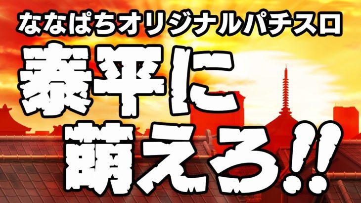 ななぱち最新台!オリジナルパチスロ!!ティザーPV大公開!!!