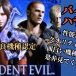 【オンラインカジノ】【優良機種探しの旅】 バイオハザード! Resident Evil 6 【ギャンブル中毒一押し優良機種認定】[カジ旅]