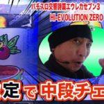 【高設定で中段チェリー】豪腕SEYYES#250【パチスロ交響詩篇エウレカセブン3 HI‐EVOLUTION ZERO】【パチスロ】【スロット】