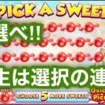 【検証】日替りプロモのゲームが想像以上に甘かった【Sweet Success】