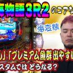 パチンコパチスロまっぽしTV#122  まさるの「PA海物語3R2」のコアな楽しみ方