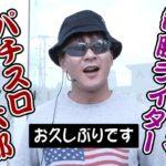 パチンコパチスロまっぽしTV#127 パチスロ大好き太郎の凱旋