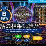【オンラインカジノ】【ベラジョンカジノ】Who wants to be a Millionaire(ミリオネア)のスロット実践!!