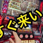 【パチスロ】ミリオンゴッド★メダルゲーム★ハーデス_part2