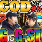 【GODだけでは終わらない!SGGにG-STOP!】くりとバッチのトレハン#003~中編~【パチスロ】【ミリオンゴッド-神々の凱旋-】