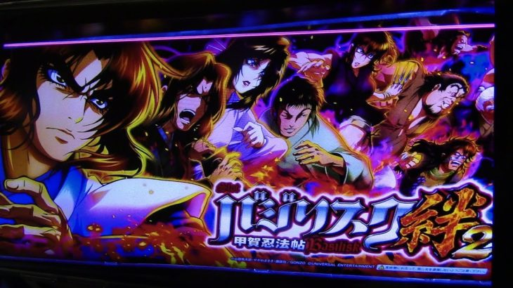 【パチスロ】ヨシキンの真・養分日記! 今日はイベントで使った4万円を取り返すために新台「バジリスク絆2」で勝負してきたぞ!