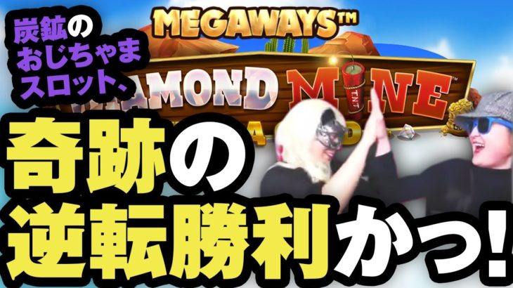 オンラインカジノプレイ動画:炭鉱のおじちゃまスロット、 奇跡の逆転勝利かっ!