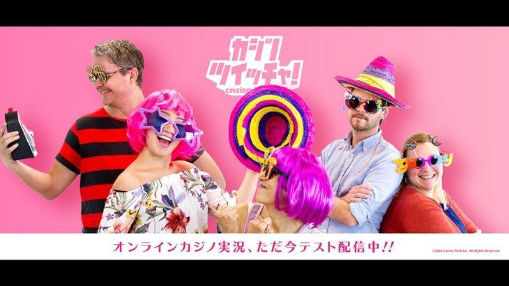 オンラインカジノプレイ動画:妖精おばさまがシンデレラに素敵な魔法をかける?!