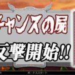 【カジ旅】パンパンに溜まった屍を放出する!!【オンラインカジノ】