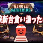【カジ旅】新台食い漁る!!【オンラインカジノ】