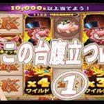 【カジ旅】新台攻めたった①【オンラインカジノ】