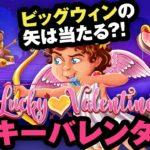 オンラインカジノプレイ動画:ビッグウィンの矢は当たる?!ラッキーバレンタイン