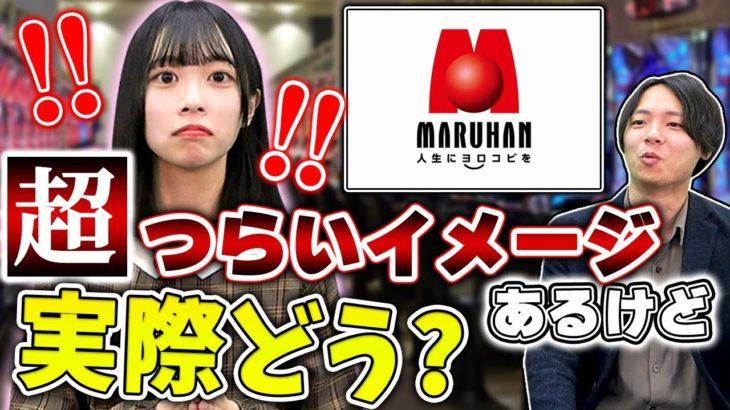 【パチスロ】マルハンのバイトが衝撃の事実を告白!|vol.127